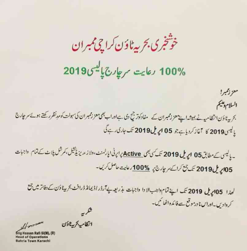 Bahria Town Karachi Announced 100% Surcharge Waiver till 5th April 2019