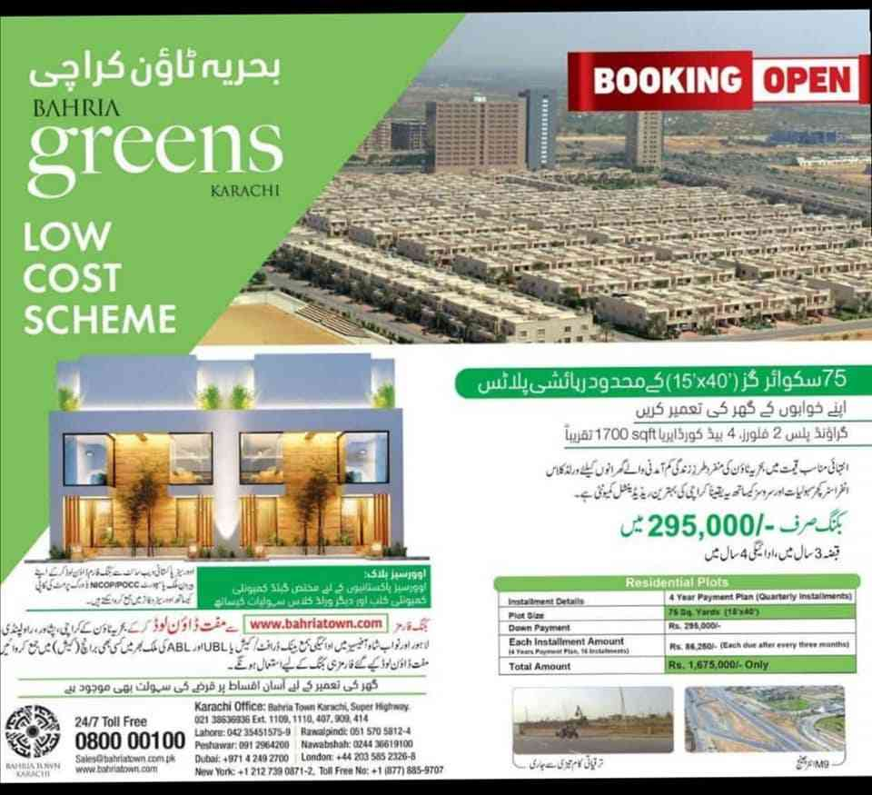 Bahria Greens Karachi - Another low cost scheme launched by Bahria Town