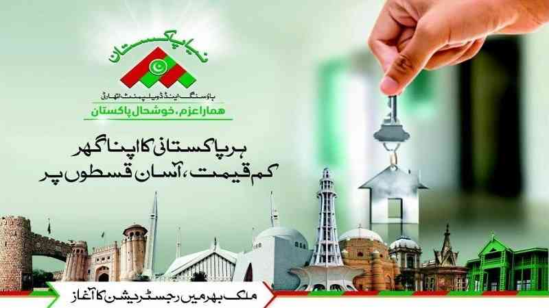 Registration started in Naya Pakistan Housing Program