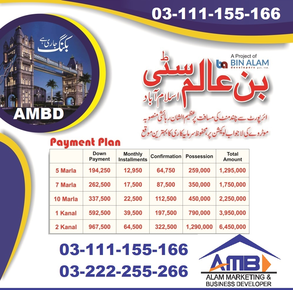 Bin Alam City Islamabad 5 Marla plot for sale by  Alam Enterprises Islamabad
