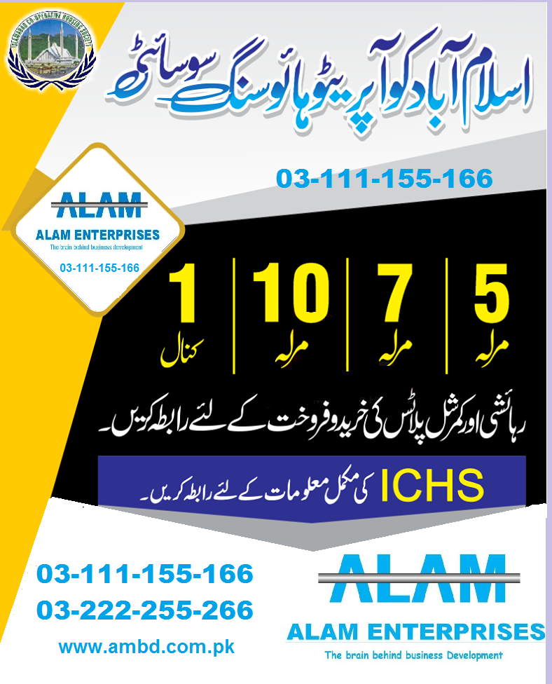 ICHS TOWN 5 8 10 Marla plots for sale by Alam Enterprises Islamabad